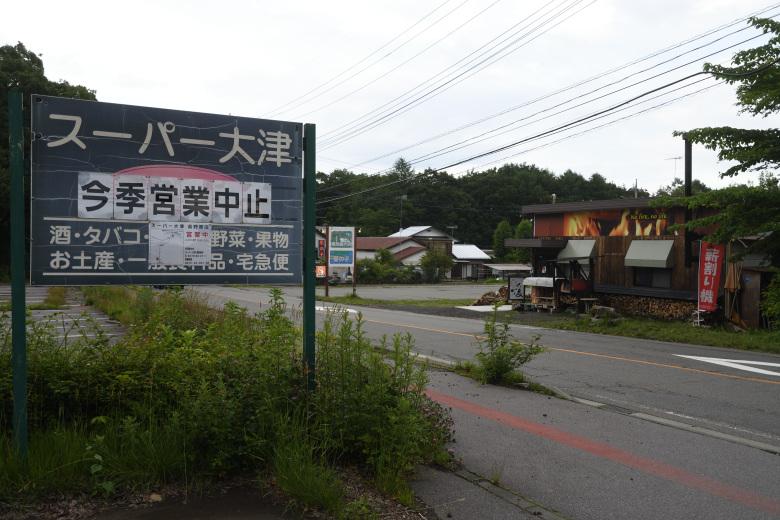 スーパー大津 北軽井沢店は今季営業中止になった