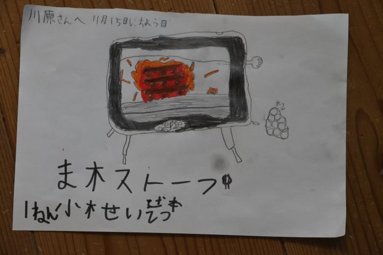 小学1年生でも焚き付け可能な薪ストーブ