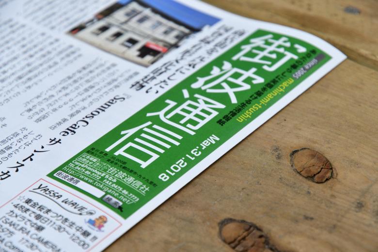 新聞の折り込み集合広告「街波通信」Mar.31.2018号でも4/15(日)イベント告知