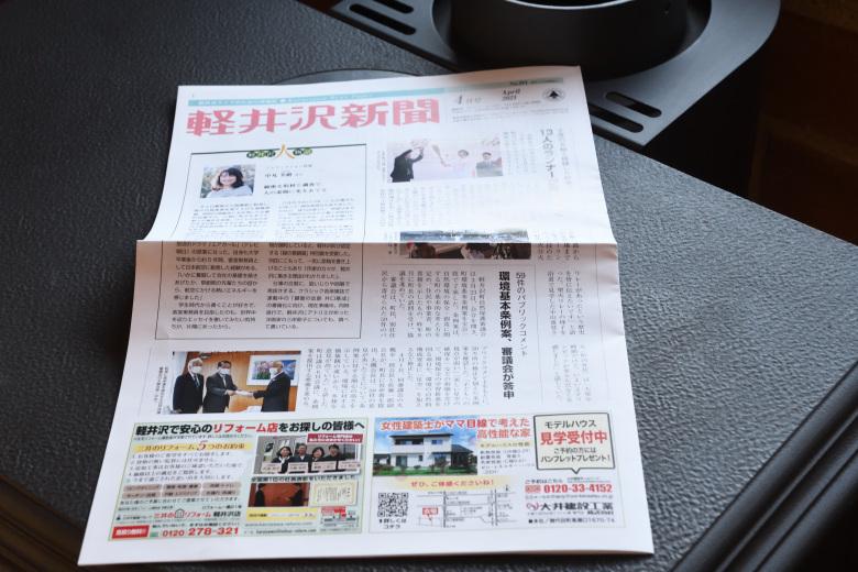 軽井沢新聞に広告を掲載してみた